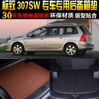 04/05/06/07/08/09款标致307SW旅行版专用尾箱后备箱垫脚垫配件