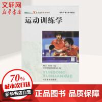 运动训练学 人民体育出版社