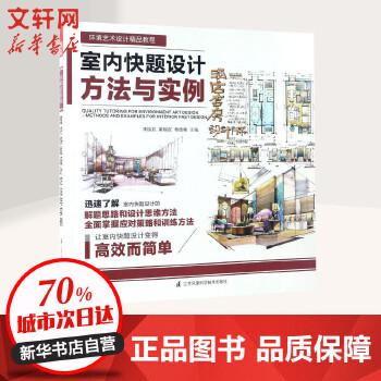 室内快题设计方法与实例 李国胜,秦瑞虎,杨倩楠 主编