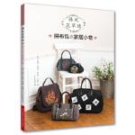 韩风花草绣:拼布小包和家居小物