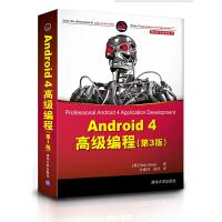 Android 4 高级编程(第3版)