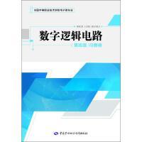 数字逻辑电路(第4版)习题册 朱春萍 主编