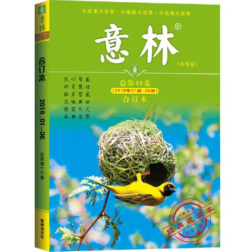 【9.9元包邮】意林合订本 2016年春季卷1-3月第1-6期 第48卷