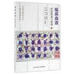 临床血液检验图谱与案例 顾兵,张丽霞,张建富 主编 人民卫生出版社 9787117227087
