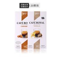 【网易考拉】欧瑞家Café Royal焦糖口味+香草口味胶囊咖啡咖啡粉速溶适用雀巢咖啡机经UTZ认证共20颗