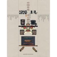 中国传统器具设计研究 卷三 江苏美术出版社 王琥新华书店正版图书