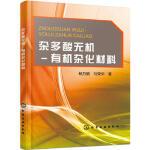 杂多酸无机-有机杂化材料 杨万丽,马荣华 化学工业出版社