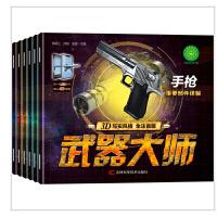 关于枪的课外书 AR 3D写实风格 注音版 6册武器大师3D仿真注音版儿童关于枪械百科图书科普儿童绘本军事枪械故事书
