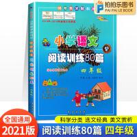 小学语文阅读训练80篇四年级上册下册通用