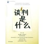 【新书店正版】谈判是什么(第3版),[英] 肯尼迪(Kennedy G.),中国宇航出版社9787801441881