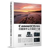 【新书店正版】Canon EOS M6佳能微单完全摄影手册,北极光摄影,人民邮电出版社9787115464804