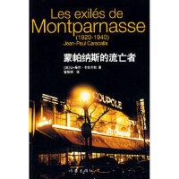 蒙帕纳斯的流亡者,(法)让-保尔・卡拉卡拉,管筱明,作家出版社9787506352680