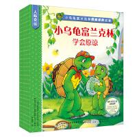 小乌龟富兰克林情商培养故事・人际交往系列(套装共8册)