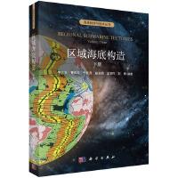 区域海底构造(下册)