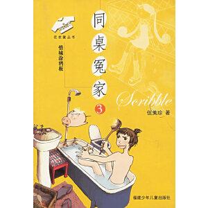 同桌冤家3:惜城涂鸦板――花衣裳丛书