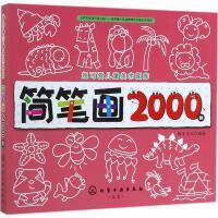 简笔画2000例 稚子文化 编绘