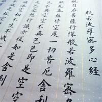田英章欧体小楷字帖临摹心经描红宣纸佛经毛笔书法 规格四尺四开 34乘以70厘米 加厚版