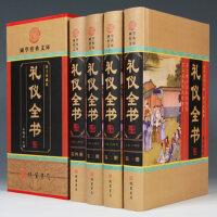 礼仪全书 精装16开4册礼仪文化 形象 社交 会议 线装书局 定价:598元