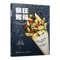 疯狂烤箱 从菜鸟到高手 梅依旧 中国轻工业出版社 9787518419067