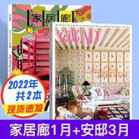 【2021年】安邸AD2021年1月+瑞��家居�O��s志2021年1月+ELLE家居廊2021年1.2月共3本打包室�妊b修