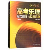 高考乐理综合训练与模拟试题(第4版) 正版 左鹏飞 9787556603138