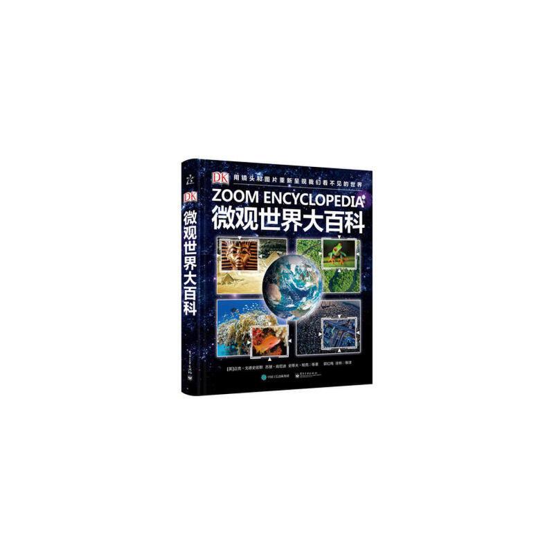 DK微观世界大百科(精装版) 正版书籍 限时抢购 当当低价 团购更优惠 13521405301 (V同步)