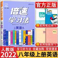 倍速学习法八年级上册英语教材解读人教版