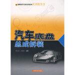 汽车底盘总成拆装 黄立新,武振跃 上海科学技术出版社