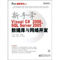 【新书店正版】新手学Visual C# 2008+SQL Server 2005数据库与网络开发,刘亮亮,刘惠萍,李永