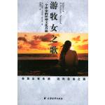 游牧女之歌:一个作家的环球文化苦旅,(美)格尔曼 ,何佩桦,上海远东出版社9787806619520