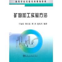 矿物加工实验方法(高等)于福家 9787502453312 冶金工业出版社 于福