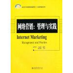 网络营销:管理与实践
