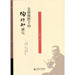 全球视野下的陶行知研究(第8卷)