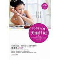 【旧书二手书九成新】轻熟女的美丽日记
