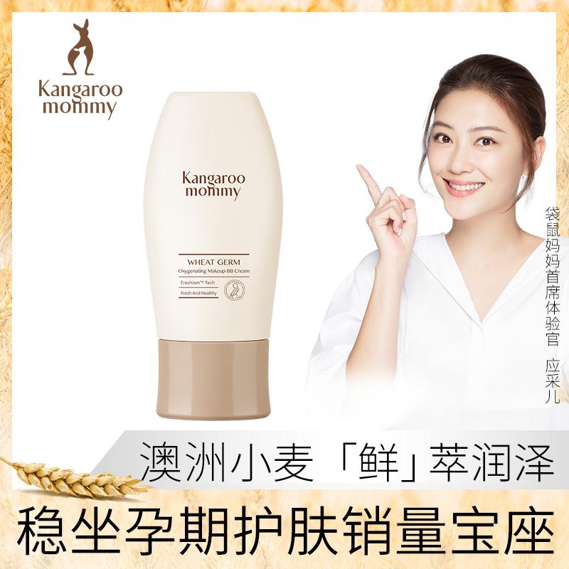 袋鼠妈妈 孕妇BB霜 哺乳怀孕期护肤品专用化妆品天然小麦保湿隔离霜 敏感肌可用 自然修颜|水润隔离|长效持妆