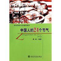中国人的24个节气 康威