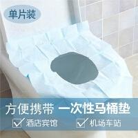 一次性马桶垫厕所座便垫马桶套坐垫纸旅游酒店坐便套旅行用品加厚