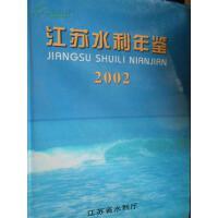 2002江苏水利年鉴