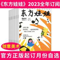 【5本打包】东方娃娃杂志创意美术版2020年1/2/3/4/5月中旬刊 绘本/智力/创意美术