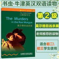 外研社:莫尔格街凶杀案(第2级上.适合初二.初三)(书虫.牛津英汉双语读物)