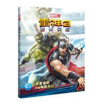 �神黄昏-雷神3-珍藏图典-含原著漫画-附赠电影海报 海豚传媒 9787556064380
