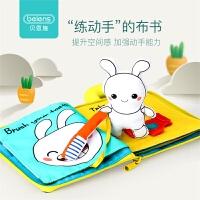 贝恩施婴幼儿3D益智早教立体布书玩具 水洗撕不掉色