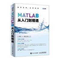MATLAB从入门到精通 9787115487735 人民邮电出版社 王贵财 张建华 李永锋
