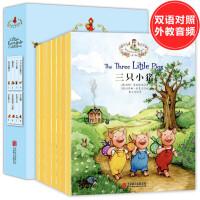 那些年我们读过的童话全8册原版 英语绘本小学三年级 中英文双语书籍儿童 小红帽故事书6-12周岁读物 小学生阅读四五六