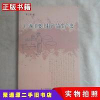 【二手9成新】广西主要土特产品生产史覃乃昌广西民族出版社