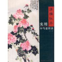 清雅牡丹―实用小写意技法