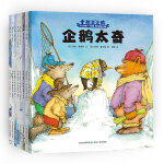 憨豆企鹅(全8册)