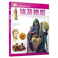 DK儿童探索百科丛书:埃及艳后――古埃及最后法老的传奇人生