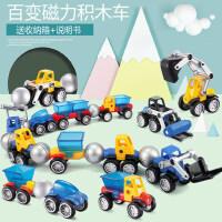 儿童积木玩具磁力片磁铁智力拼装益智宝宝男孩1-2-3-4-5-6周岁7-9