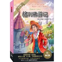 新华书店 原装正版 儿童教育 大音 《格列佛游记》 1书+6CD